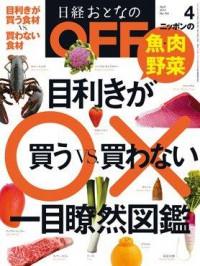 『日経おとなのOFF 2014年4月号』取材協力しました。