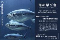 「海の学び舎」(葛西臨海水族園)講演
