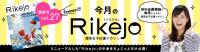 『Rikejo〔リケジョ〕March 2014 Vol. 27』取材協力しました。